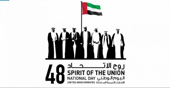 National UAE Day VoucherCodesUAE